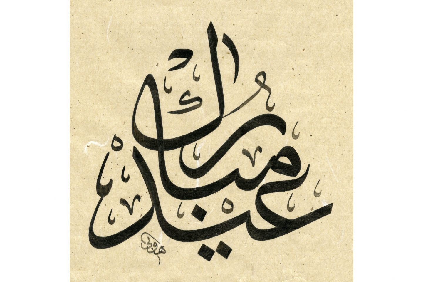 Arabic Calligraphy And The Art Of Social Justice New Frame